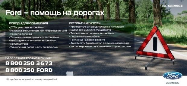 ford помощь на дорогах