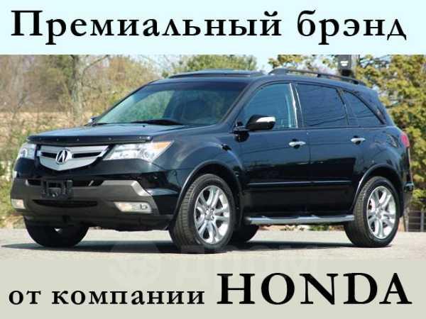 Acura MDX, 2008 год, 1 100 000 руб.