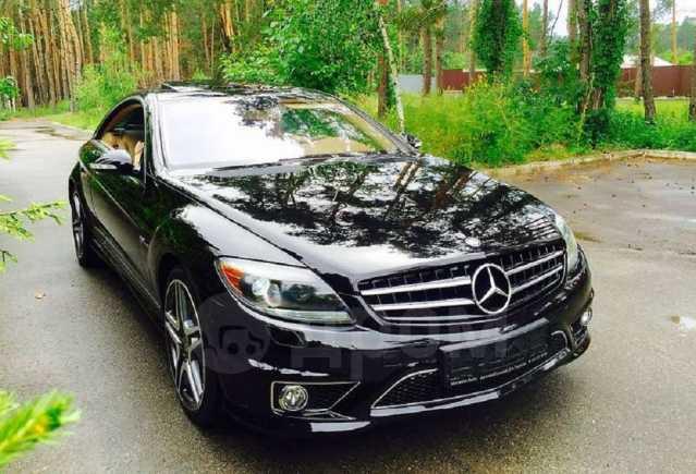 Mercedes-Benz CL-Class, 2009 год, 1 760 000 руб.