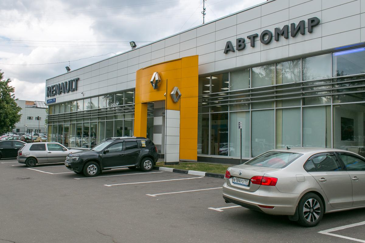 Автомир подать объявление продажа бизнеса шумакова