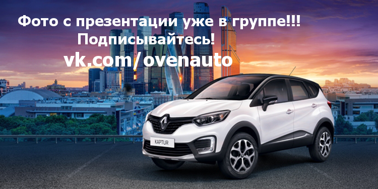 Овен Авто Дилеры Рено