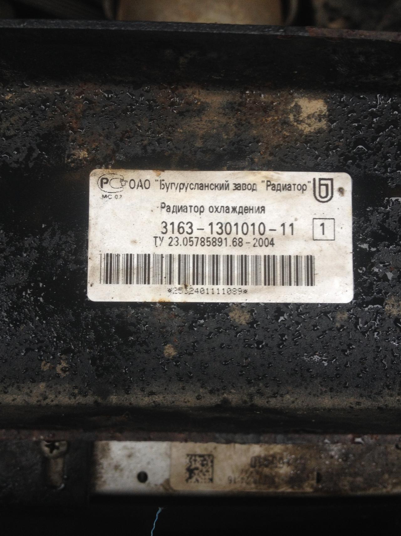 Радиатор охлаждения алюминиевый ВАЗ 2101-06 AUTORAM.