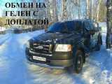 Новосибирск Ford F150 2007