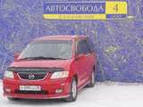 Свободный Mazda MPV 2001