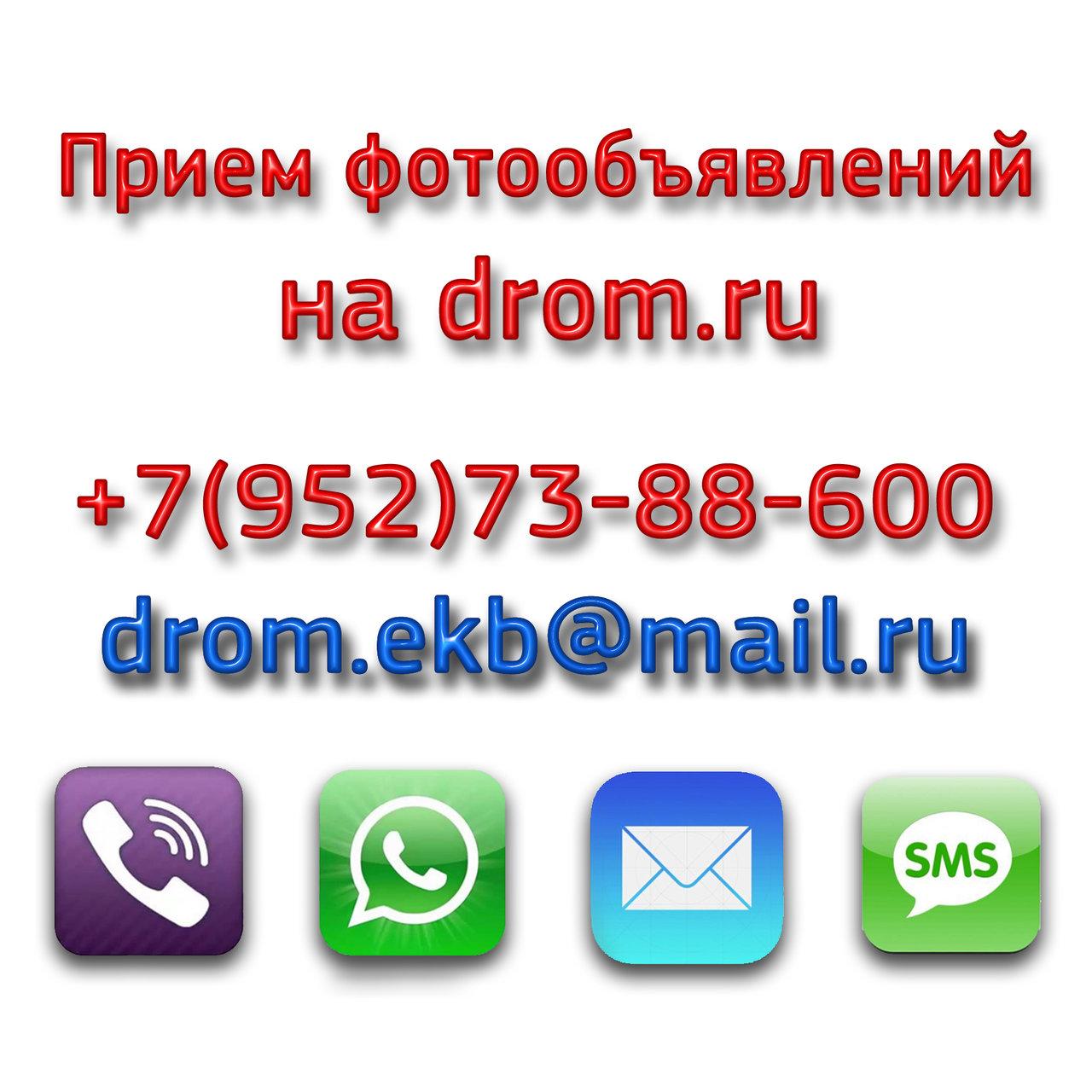 Дать объявление на дром ру бесплатно дать объявление по сантехники в регионы бесплатно