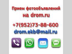Подать бесплатное объявление екатеринбурге продаже подать объявление о продаже комнаты.екатеринбург
