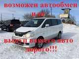 Хабаровск Ниссан Серена 2000