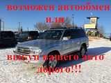 Хабаровск Ленд Крузер 2007