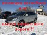 Хабаровск Харриер 2005