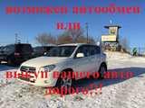 Хабаровск Тойота РАВ4 2008