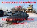 Хабаровск Королла 1997