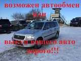 Хабаровск Тойота Саксид 2008