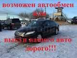 Хабаровск Тойота Камри 2008