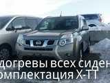Владивосток Х-Трейл 2010