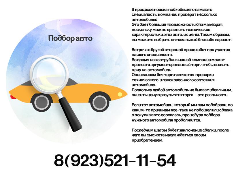 Дать объявление о продаже автотранспорта в г.кемерово продажа и покупка бизнеса лесозаготовки и дереобработке