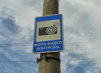 Приборы фотовидеофиксации ежедневно выявляют в округе более 600 нарушений ПДД.