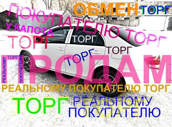 Toyota Corolla Axio, 2008 год, 469 999 руб.