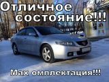 Омск Хонда Аккорд 2003