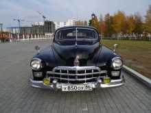 Сургут 12 ЗИМ 1952