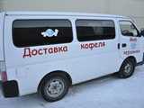 Новосибирск Караван 2003