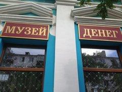 Феодосийский музей денег