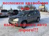 Хабаровск Х-Трейл 2009