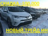 Иркутск Тойота РАВ4 2016