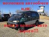 Хабаровск Делика 2000