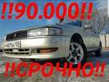 Владивосток Тойота Креста 1993