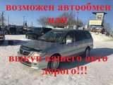 Хабаровск Ниссан Пресаж 2003