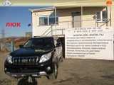 Владивосток Ленд Крузер Прадо