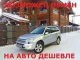 Барнаул Тойота РАВ4 2005