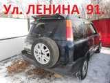 Свободный Хонда ЦР-В 1997