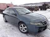 Петровск-Забайкал... Хонда Аккорд 2005