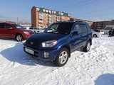 Улан-Удэ Тойота РАВ4 2002