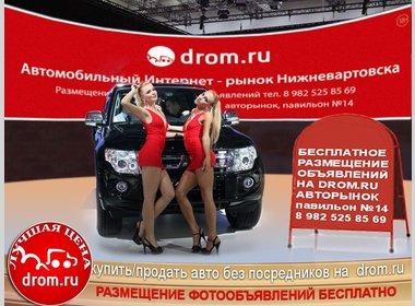 Подать объявление на продажу запчастей на дроме хибины.ру апатиты объявления работа
