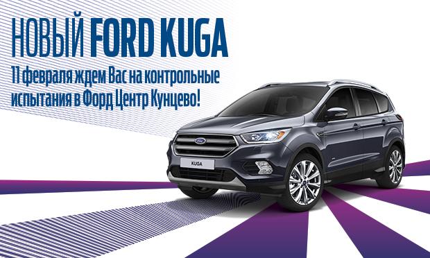 Контрольные испытания нового ford kuga Официальный дилер ford  Контрольные испытания нового ford kuga