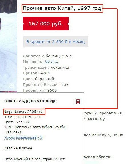 drom ru запустил проверку объявлений через базы ГИБДД Человек продаёт китайское авто а vin номер указал от ford focus Что то тут не так