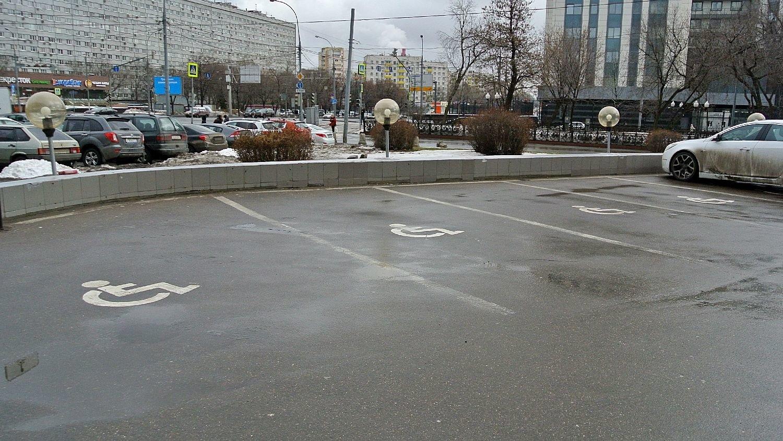если парковка для инвалидов занята
