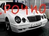 Иркутск Е-класс 2000