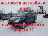 Хабаровск Харриер 2003