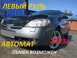 Новосибирск Примера 2003