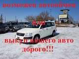 Хабаровск Тойота Саксид 2011