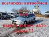 Хабаровск Эксперт 2001