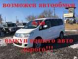 Хабаровск Ниссан Серена 2008