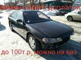 Барнаул Аскот Иннова 1993