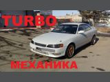 Ангарск Тойота Марк 2 1994