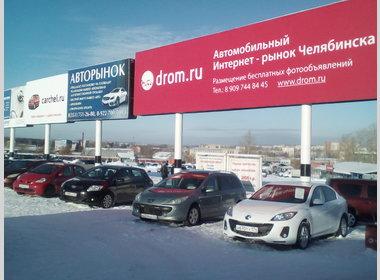 Подать объявление на продажу запчастей на дроме продажа авто в москве с пробегом частные объявления
