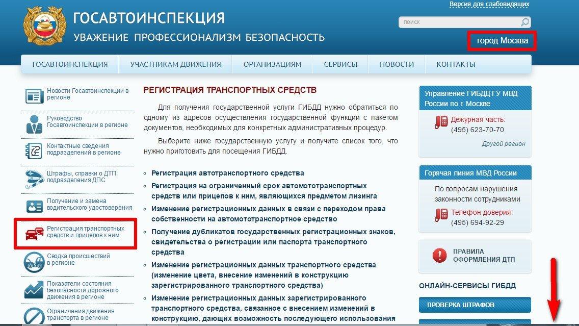 Инструкция регистрационные подразделения гибдд