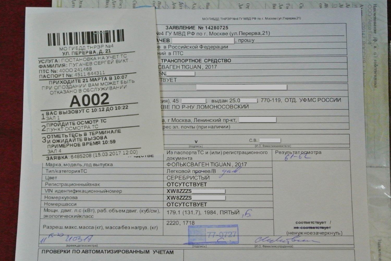Регистрация временный учет автомобиля как получить временную регистрацию на почте